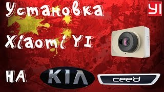 🚗📹Подключение видеорегистратора Xiaomi YI к плафону освещения kia ceed!