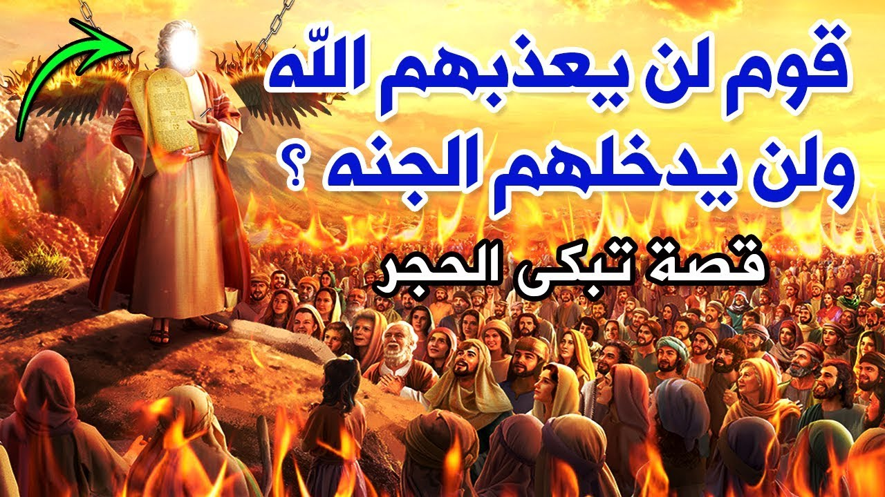لماذا خص الله الاعراف بالرجال دون النساء ؟ وهل سيدخلون الجنة ام النار ؟ حتماً ستبكى
