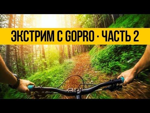 ЭКСТРИМ С ГОПРО