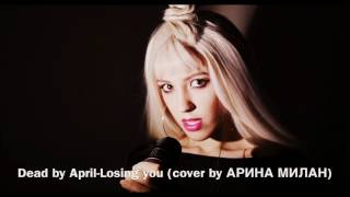 Dead By April Losing You Cover By АРИНА МИЛАН