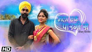 mala-ek-porgi-se-gribbs-vincent-latest-marathi-song-2019