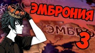 ВЫНУЖДЕННАЯ АТАКА В Hearts of Iron 4: Embroniya #3