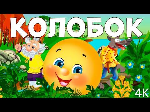 Колобок | развивающие видео | русский мультфильм | дети видео | kolobok | колобок 3 серия |