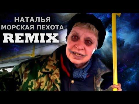 Наталья морская пехота REMIX (Песня)