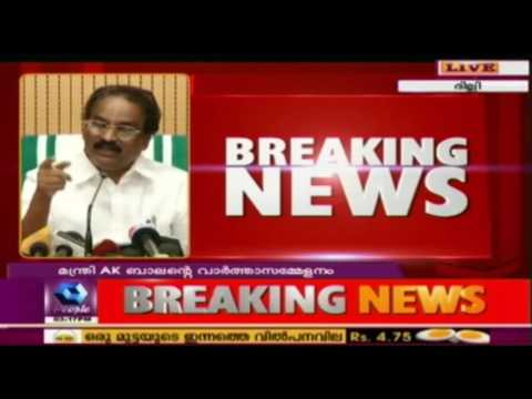 AK Balan's Press Conference On Meeting Mukul Rohtagi In Soumya Case