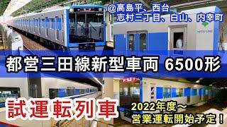 都営三田線、8両編成の新型車両 6500形6502編成 試運転(乗務員訓練)三菱ハイブリッドSiC-VVVF