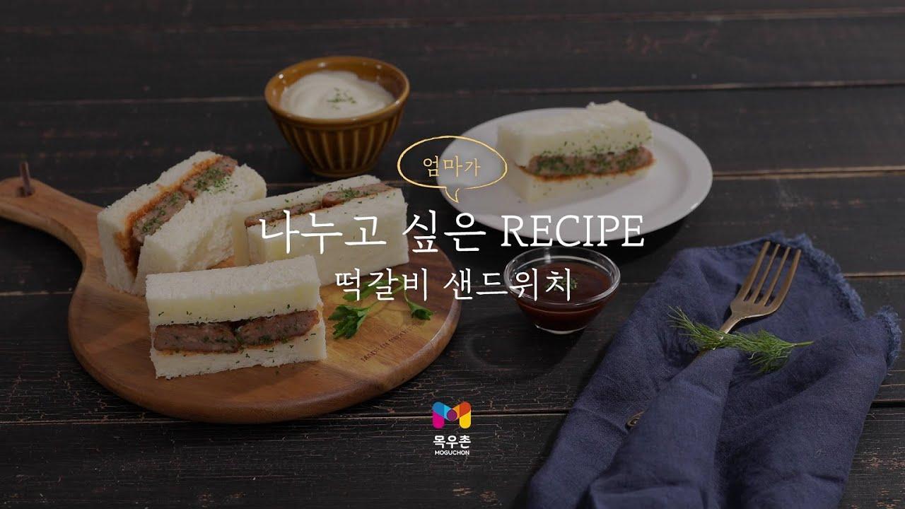 초간단 간식 만들기!😋 통통하고 담백한 떡갈비 샌드위치 레시피 🥪