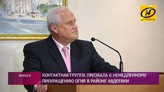 Трёхсторонняя контактная группа провела экстренное заседание в Минске