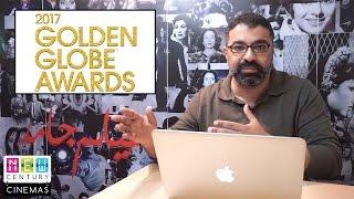 أهم اللحظات والجوائز من حفل جولدن جلوب ٢٠١٧ | Golden Globe 2017