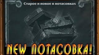 """""""Старое и Новое"""" Хартстоун потасовка!"""