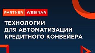 |Partner webinar| - Технологии для автоматизации кредитного конвейера