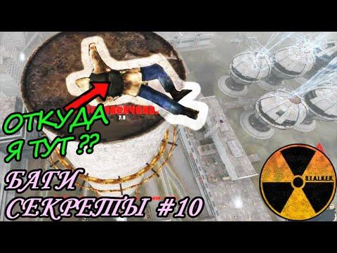 СТАЛКЕР: Тень Чернобыля, секреты и баги. часть 10(#171-190) // STALKER: SoC, bugs Secrets, part 10