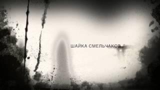 """Официальный трейлер """"Нечто"""" 2013"""