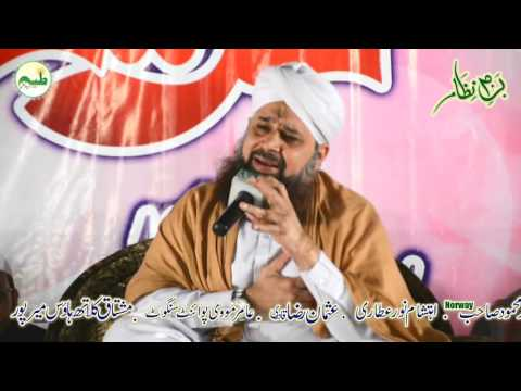 Sarkar Ka Madina By Qibla Owais Raza Qadri Sb | Bazm E Nizam Mirpur Azad Kashmir