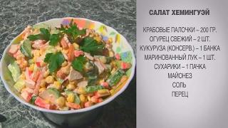 Салат / Салат Хемингуэй / Салат с крабовыми палочками / Салат с сухариками / Салат с кукурузой