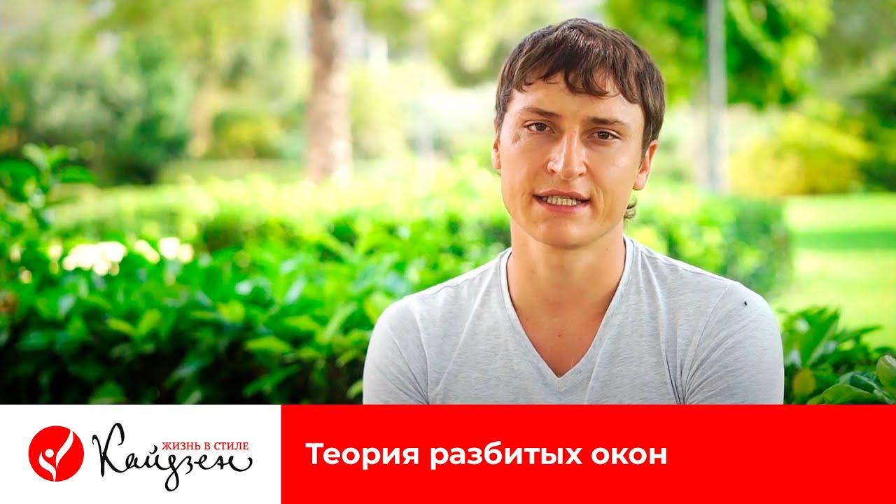 Евгений Попов | Теория разбитых окон | Жизнь в стиле КАЙДЗЕН