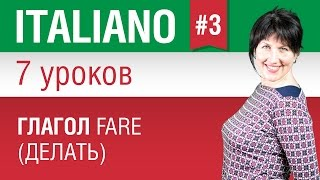 Урок 3. Глагол fare - делать. Итальянский язык за 7 уроков для начинающих. Елена Шипилова.