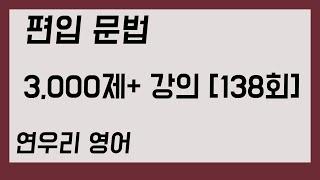 편입 문법 3,000제+ 강의 138회