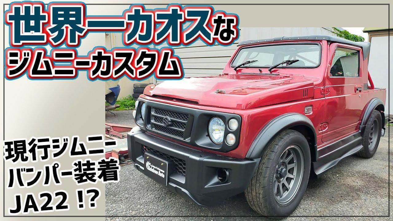 【ジムニートラックシャコタン】世界一魔改造のJB64xJA22ミックスカスタム!?