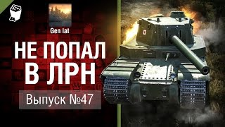 Не попал в ЛРН №47 [World of Tanks]