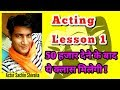 Online Acting Classes In Hindi • Lesson 1 • AUDITIONS • Theatrical Exercise  • Sachin Shivalia •