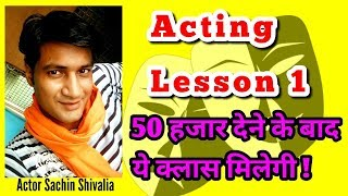 Video Online Acting Classes In Hindi • Lesson 1 • AUDITIONS • Theatrical Exercise  • Sachin Shivalia • download MP3, 3GP, MP4, WEBM, AVI, FLV September 2018