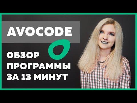 Avocode за 13 минут для верстальщиков и веб-дизайнеров