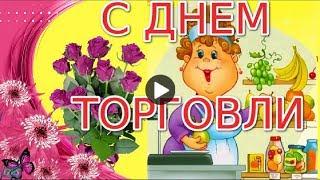 видео Поздравление с Днем работников торговли