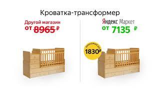 Яндекс.Маркет. Товары для мам и малышей по выгодным ценам
