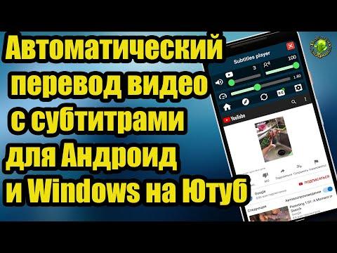 Автоматический перевод видео с субтитрами для Андроид и Windows на Ютуб