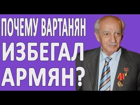Почему легендарный разведчик Геворг Вартанян избегал армян за рубежом?
