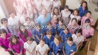 スマイルデンタルクリニック 歯科医師求人クリニック紹介動画 thumbnail