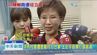 20190809中天新聞 洪秀柱、王定宇戰力PK 昔「國會小辣椒」尬綠戰將