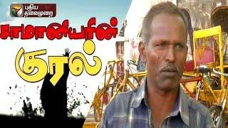 Samaniyarin Kural 09/03/2015 Puthiya Thalaimurai Tv