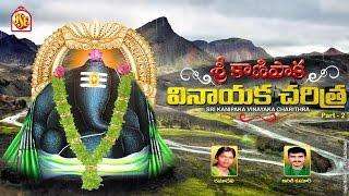 kanipaka vinayaka charithra part 2||History Of Kanipaka Vinayaka||Telangana Devotional Songs||