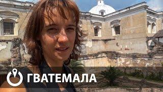 Прогулки по развалинам Антигуа. Гватемала #2 | Provolod & Leeloo
