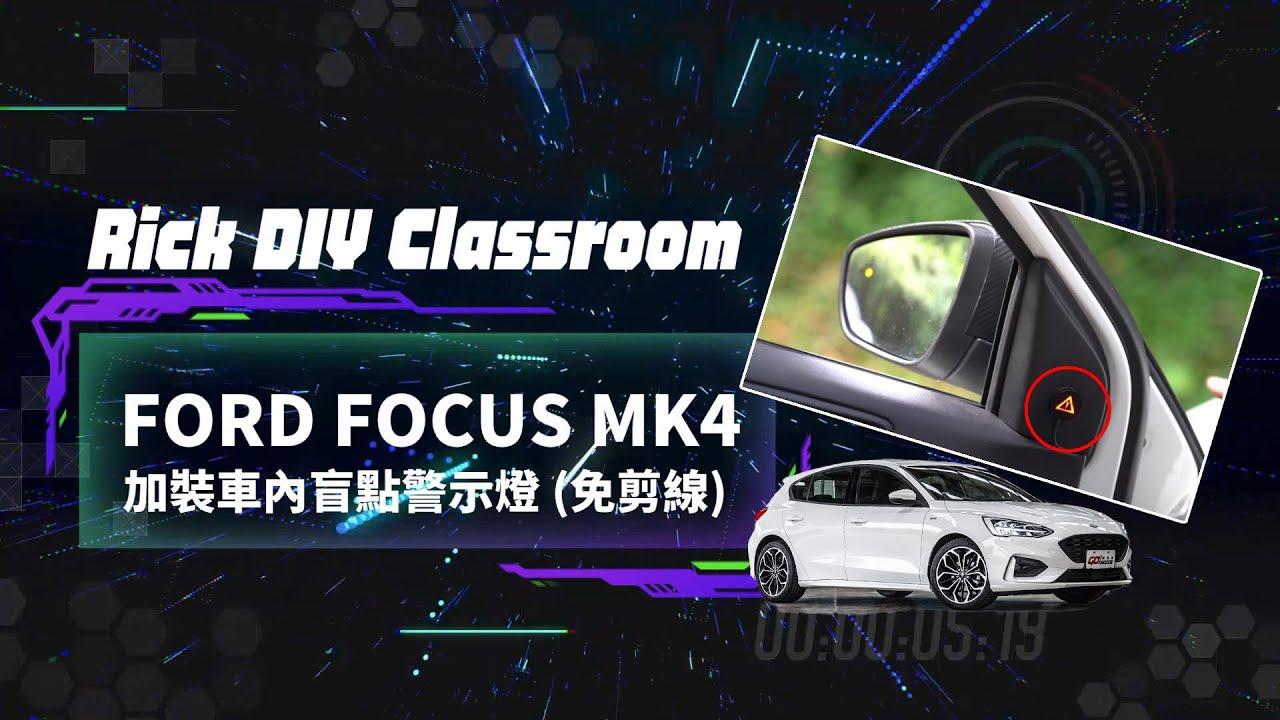 [DIY單元]FORD FOCUS  MK4 DIY加裝車內盲點警示燈!