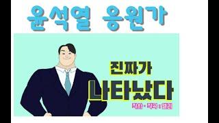 [문화]윤석열 응원가~ ♪ 진짜가 나타났다! / 영상출…