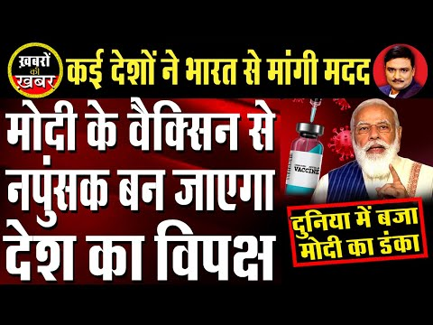 Opposition's Shameful Politics Over Corona Vaccine | Dr. Manish Kumar | Capital TV