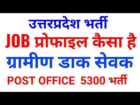 JOB PROFILE OF Gramin dak sevak॥Latest Post office vacancy 2017॥॥up post office vacancy 2017॥