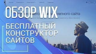 Wix. Простой и бесплатный онлайн-конструктор сайтов