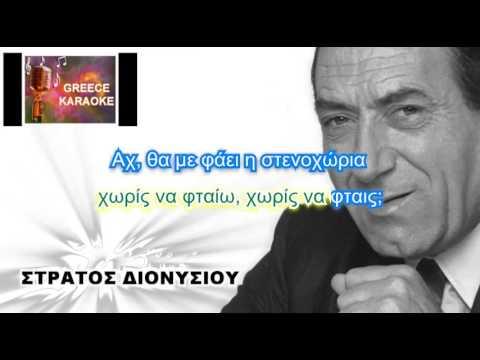 ΜΙΑ ΣΤΕΝΑΧΩΡΙΑ GREECE KARAOKE