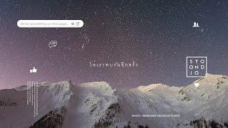 กระจกเงา (Lunar Version) - STOONDIO : WRITE SOMETHING ON THIS PAGE.