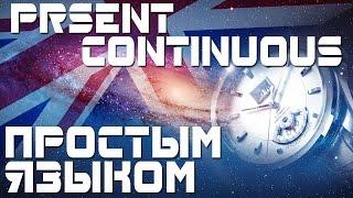 видео Present Continuous – утвердительные предложения с переводом