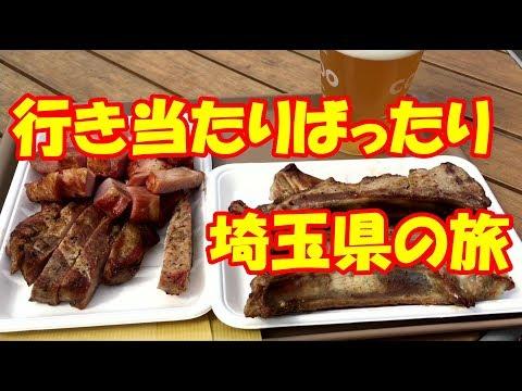 【旅動画】日帰りで埼玉県を堪能する