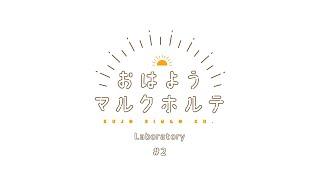 おはようマルクホルテ Laboratory #2【九条林檎】
