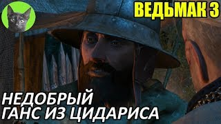 Ведьмак 3   Альтернатива   Недобрый Ганс из Цидариса Дела семейные Медвежатник