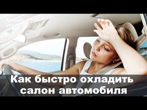 Как быстро охладить салон автомобиля