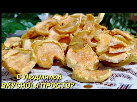 Вопрос: Как называются сушеные яблоки?
