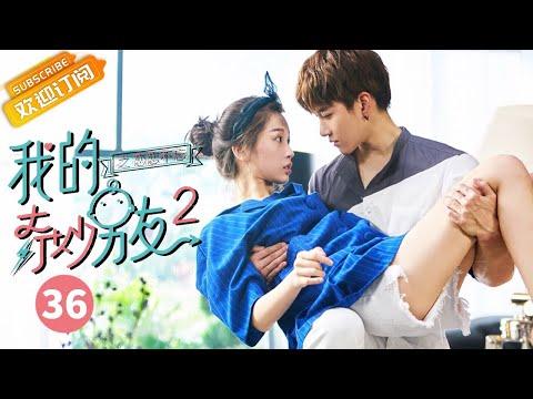 【ENG SUB】《我的奇妙男友2》第36集  My Amazing Boyfriend II EP36【芒果TV独播剧场】